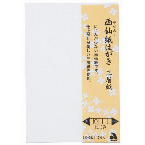 全商品ポイント3倍WEEK 開催15日0時より/あかしや 画仙紙はがき 三層紙10枚入り