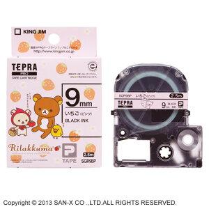 キングジム テプラ PROテープカートリッジ リラックマラベル 9mm幅(ピンク(いちご)/黒文字)