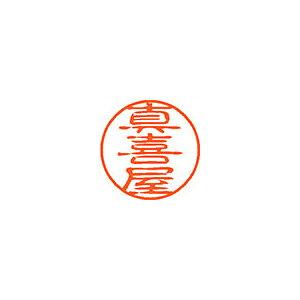 シヤチハタ ネーム11(ブラック11)<顔料系インキ> 既製 真喜屋