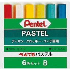 ぺんてる ぺんてるパステル(デッサン・クロッキー・コンテ画用) 6色セット(高彩度タイプ)