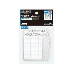 コクヨ 防水ソフトケース(密閉チャック式)<アイドプラス> 名刺・IDカード用 ヨコ型 10個パック