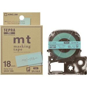 キングジム テプラ PROテープカートリッジ マスキングテープ「mt」ラベル 18mm幅(ベビーブルー/グレー文字)