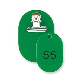共栄プラスチック 親子番号札 小判型 51〜100(グリーン)