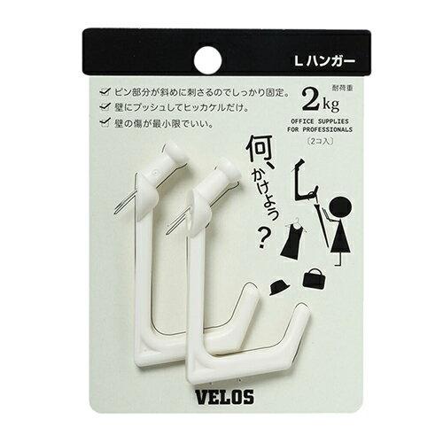 全商品ポイント3倍WEEK/ベロス L(エル)ハンガー 画鋲タイプ(白)