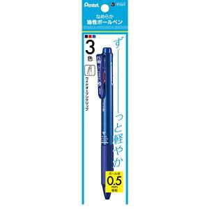 ビクーニャ 3色ボールペン [黒/赤/青] 0.5mm アズールブルー BXC35S