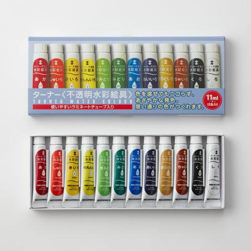 ターナー 不透明水彩絵具セット 11mlチューブ入り <紙箱> 12色セット 12色紙箱セット