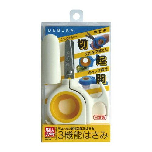 デビカ 3機能はさみ ブルタブ起こし キャップ開け 自立はさみ 関の刃物(ホワイト)
