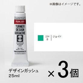 全商品ポイント5倍day開催 26日0時より/ターナー デザインガッシュ 25ml B色 #154 1セット(3個入) ジェイド