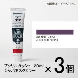 ターナー アクリルガッシュ 20ml A色#364 1セット(3個入) 紫苑(しおん)