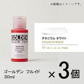ターナー ゴールデン フルイド 30ml A色 #11 1セット(3個入) チタニウムホワイト