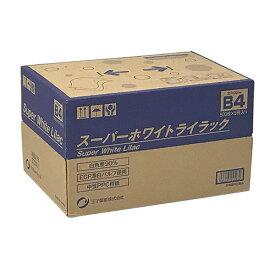 全商品ポイント3倍22日23時59分まで/王子製紙 スーパーホワイトライラック B4コピー用紙 500枚×5冊