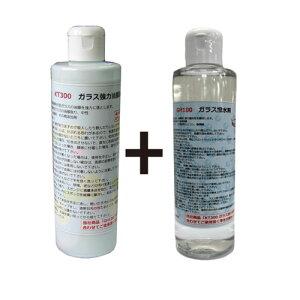 レックス 法人限定 ガラス強力油膜取り&ガラス撥水剤セット【GK1000】 ST−30018