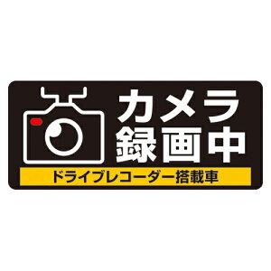 ヒサゴ ドライブレコーダーシール SR013