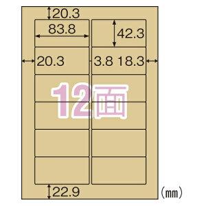 ヒサゴ クラフト紙ラベル ライトブラウン 茶封筒用 OPC861