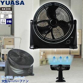 全商品ポイント3倍開催中/代引不可 ユアサプライムス 45cm大型ルーバーファン サーキュレーター 大型扇風機 YF−457A(ブラック)