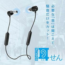 代引不可 キングジム デジタル耳せん MM2000 耳栓(ブラック)