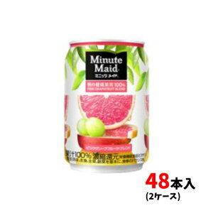 全商品ポイント3倍15日23時59分まで/代引不可 コカ・コーラ ミニッツメイドピンク・グレープフルーツ・ブレンド 280g缶