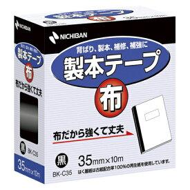 全商品ポイント5倍4日20時より/ニチバン 製本テープ〈布〉 35mm幅 (黒)