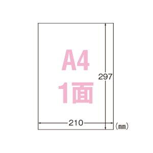 エーワン 屋外でも使えるサインラベルシール レーザープリンタ ツヤ消しフィルム・透明 規格:A4判1面