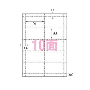 エーワン マルチカード A4判・名刺サイズ 10面(白無地)