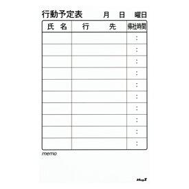 マグエックス マグネットスケジュールボードシート 行動予定表(10名用)小