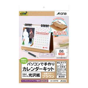 エーワン カレンダーキット 卓上 光沢紙 B6ヨコ(ブラウン)