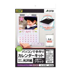 エーワン カレンダーキット 壁掛け 光沢紙 A4タテ(ブラック)