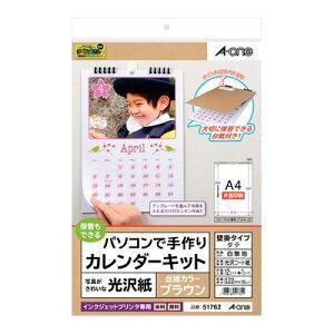 エーワン カレンダーキット 壁掛け 光沢紙 A4タテ(ブラウン)