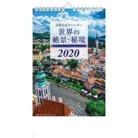 代引不可 芸術生活社 2020年版 芸術生活カレンダー〈壁掛け型〉世界の秘境・絶景〜