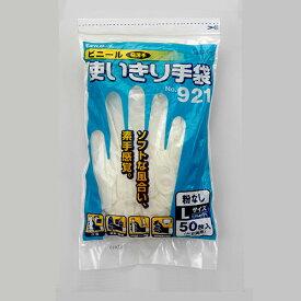 エステー No.921プラスチック使い切り手袋粉なしL モデルローブ(半透明)