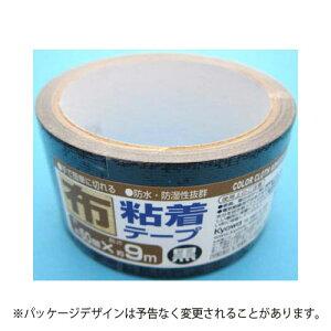 協和紙工 カラー布テープ 黒 梱包 段ボール