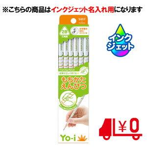 トンボ鉛筆 名入れ鉛筆 送料込/Yo−i ヨーイ もちかたえんぴつ 三角軸 硬度2B [No71]