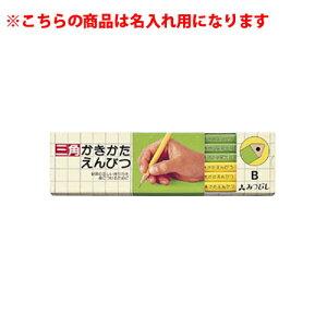 三菱鉛筆 名入れ鉛筆 名入れ料込・送料無料/かきかた鉛筆 B 硬度:B(キミドリ)