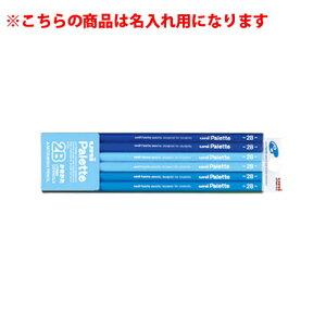 三菱鉛筆 名入れ鉛筆 名入れ料込・送料無料/かきかた鉛筆 ユニパレット 5560 2B 硬度:2B