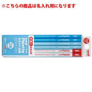 三菱鉛筆 名入れ鉛筆 名入れ料込・送料無料/かきかた鉛筆 ユニパレット 5563 2B 鉛筆(2B)10本+赤鉛筆2本