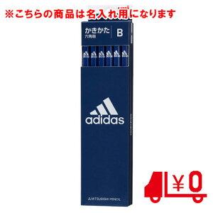 三菱鉛筆 名入れ鉛筆 名入れ料込・送料無料/アディダス かきかた鉛筆 6角軸 B K5609B(紺銀)