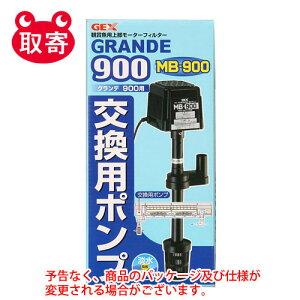 全商品ポイント3倍20日1時59分まで/ ジェックス グランデ 900 交換ポンプMB−900 ペット用品