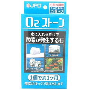 ニチドウ O2ストーン小型水槽用 15個入 ペット用品