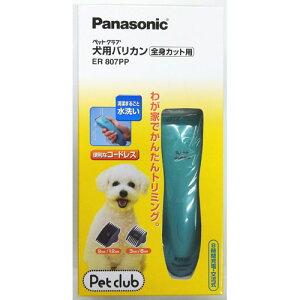 中央電工 犬用バリカン全身カット用 ER807PP−A ペット用品
