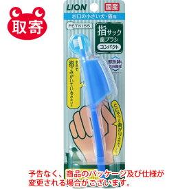 ライオン PETKISS 指サック歯ブラシ コンパクト 1本 ペット用品