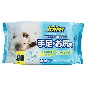 アース・ペット JOYPET ウエットティッシュ手足・お尻用90枚 ペット用品