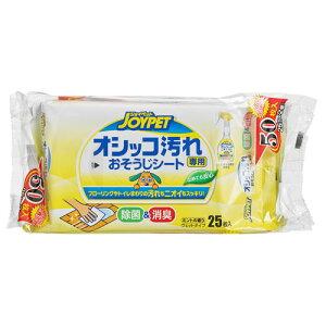 アース・ペット JOYPET オシッコ汚れ専用おそうじシート ミントの香り 25枚×2個パック ペット用品