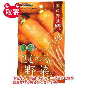 全商品ポイント3倍5月5日23時59分まで/ ドギーマンハヤシ 食べる野菜 にんじん 30g ペット用品 フード 犬