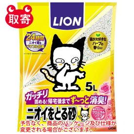 ライオン LION ニオイをとる砂 フローラルソープの香り 5L ペット用品 猫 猫砂 トイレ砂 トイレ 砂 トイレ用品