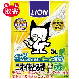 ライオン LION ニオイをとる砂 リラックスグリーンの香り 5L ペット用品 猫 猫砂 トイレ砂 トイレ 砂 トイレ用品