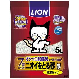 ライオン LION ニオイをとる砂 7歳以上用 鉱物タイプ 5L ペット用品 猫 猫砂 トイレ砂 トイレ 砂 トイレ用品