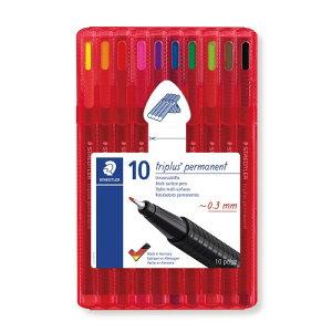 全商品ポイント5倍22日0時より/ ステッドラー トリプラス パーマネント・油性細書きペン 10色セット