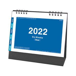 2022年 卓上カレンダー ワントーン6ウィーク 法人限定 名入れ代無料 100冊単位 1203