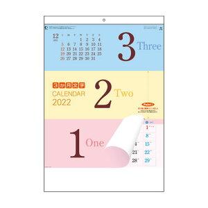 2022年 文字カレンダー ワンツースリー文字 法人限定 名入れ代無料 100冊単位 155
