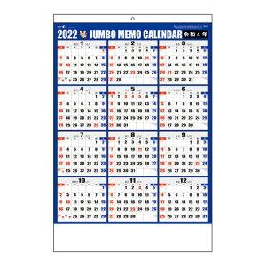 2022年 文字カレンダー 3色ジャンボ・文字<年表> 法人限定 名入れ代無料 100冊単位 187